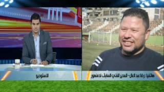 رضا عبد العال: إدارة دمنهور تدمر النادي.. وابن رئيس النادي يحصل 100 ألف جنيه .. فيديو