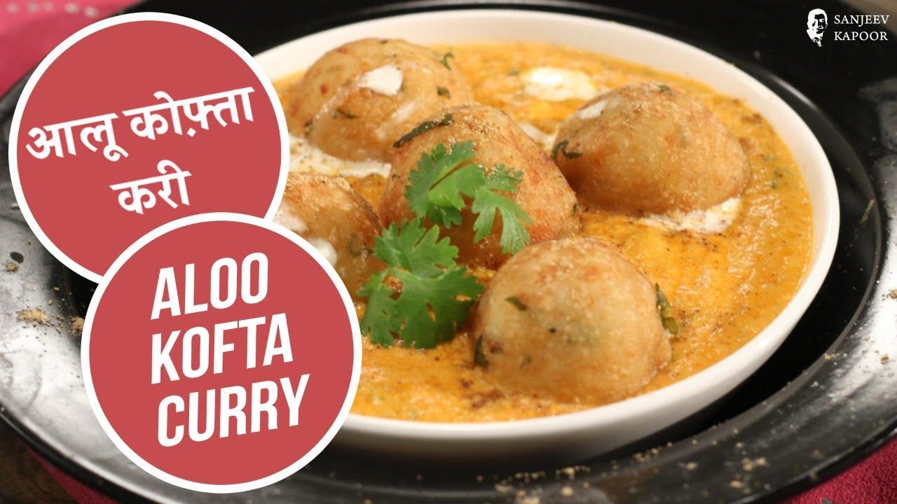 आलू कोफ़्ता करी | Aloo Kofta Curry  | Sanjeev Kapoor Khazana