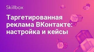 Як налаштувати таргетовану рекламу «ВКонтакте»