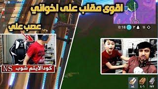 اقوى مقلب في اخوي الصغير ومحمد وسيفور  ما توقعوا مني فورت نايت |fortnite