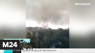 Смотреть видео На Люксембург обрушился смерч - Москва 24 онлайн