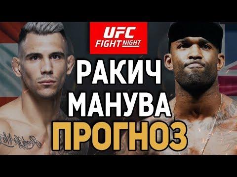 ЧЕТВЕРТОЕ ПОРАЖЕНИЕ ДЛЯ МАНУВЫ? Александр Ракич - Джими Манува / Прогноз к UFC Fight Night 153