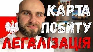 Як залишитись в Польщі? Нові жорсткі правила легалізації! Відповіді на запитання онлайн BIZEMIGRANT