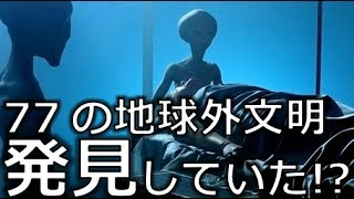 【衝撃】1950年から地球にいる宇宙人「ウミタ」の存在が判明!昔から地球人に技術提供をし