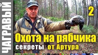 ОХОТА НА РЯБЧИКА, СЕКРЕТЫ от Артура Ларханиди 2