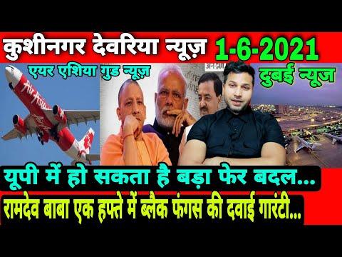 Dubai uae news, kushinagar deoria news, corona update, Air Asia, cm yogi, baba Ramdev,Jan Hindi 3M