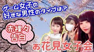 【お花見】ゲーム女子達があんな事やこんな事を赤裸々告白(前編)【ろあ/マミルトン/yuki】