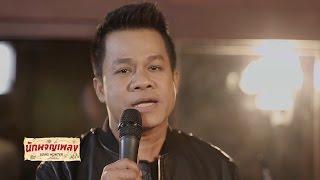 กัมพูชาที่รัก - ยิ่งยง ยอดบัวงาม : นักผจญเพลง