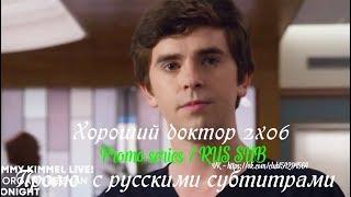 Хороший доктор 2 сезон 6 серия - Промо с русскими субтитрами (Сериал 2017)