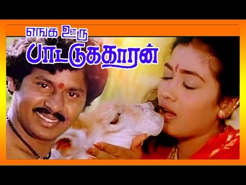 Enga Ooru Pattukaran | Superhit Tamil Full Movie HD | Ramarajan | Rekha
