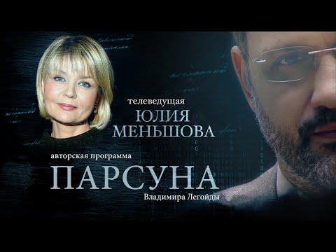 ПАРСУНА. ЮЛИЯ МЕНЬШОВА - Видео приколы смотреть