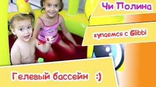 Бассейн с ЖЕЛЕ и счастливые дети Купаемся в бассейне с Glibbi / Чи Полина