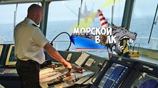 Морской волк| Плюсы и минусы работы в море !!!