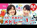 【♪うた】こどものうた・手あそびメドレー?〈いっちー&なる〉全42曲【Japanese Children's Song, Nursery Rhymes & Finger Plays】