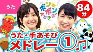 うた】こどものうた・手あそびメドレー〈いっちー&なる〉全42曲【Japan...