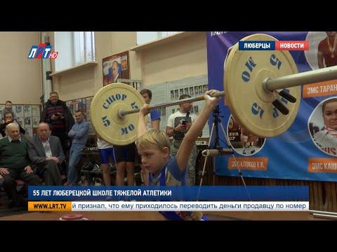 55 лет Люберецкой школе тяжелой атлетики