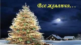 С Новым годом (музыкальная открытка)