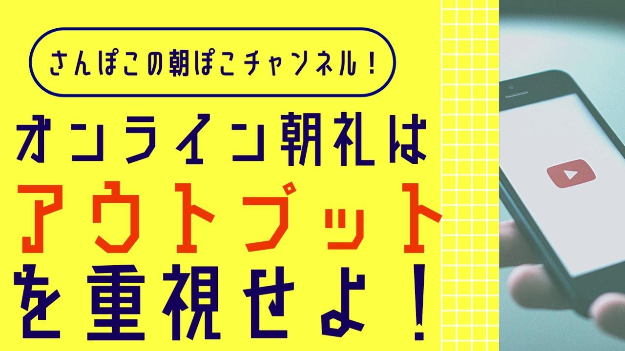 オンライン朝礼の成功のカギは「アウトプット」!