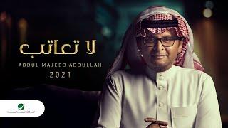 عبدالمجيد عبدالله - لا تعاتب (ألبوم عالم موازي) | 2021