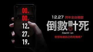 【倒數計死】30秒預告12/27(五)全台上映|嚇點滿滿超越《厲陰宅》《陰兒房》!
