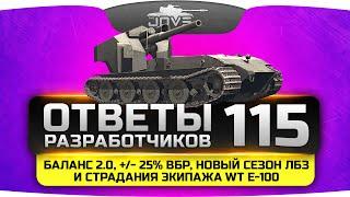 Ответы Разработчиков #115. Баланс 2.0, +/- 25% ВБР, новый сезон ЛБЗ и страдания экипажа WT E-100.