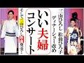 三山ひろし松前ひろ子が毎年恒例のいい夫婦の日にコンサート!ネット配信も同時敢行!そして間もなく新曲発売に!