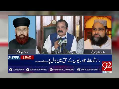 NewsAt5 - 12 October 2017, Rana SanaUllah statement about Qa