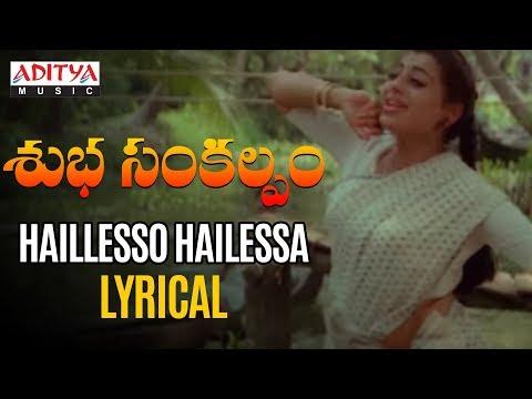 Hylesso Hylessa Lyrical | Subha Sankalpam Songs | Kamal Haasan, Aamani | M. M. Keeravani