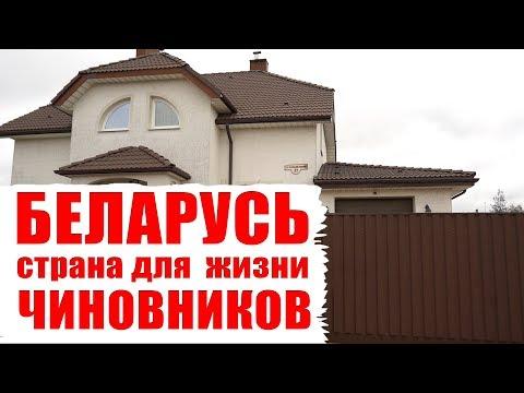 Беларусь - страна для жизни чиновников