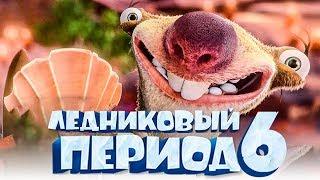 Ледниковый период 6 [Обзор] / [Тизер-трейлер на русском полная версия]