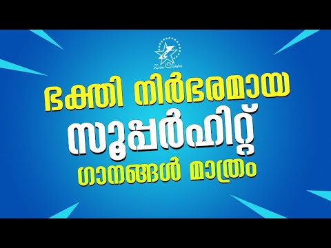 super hit malayalam christian devotional songs non stop praise album full songs christian devotional malayalam songs holy mass music albums popular super hit catholic beautiful retreat    christian devotional malayalam songs holy mass music albums popular super hit catholic beautiful retreat