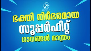 Super Hit Malayalam Christian Devotional Songs Non Stop | Praise Album Full Songs