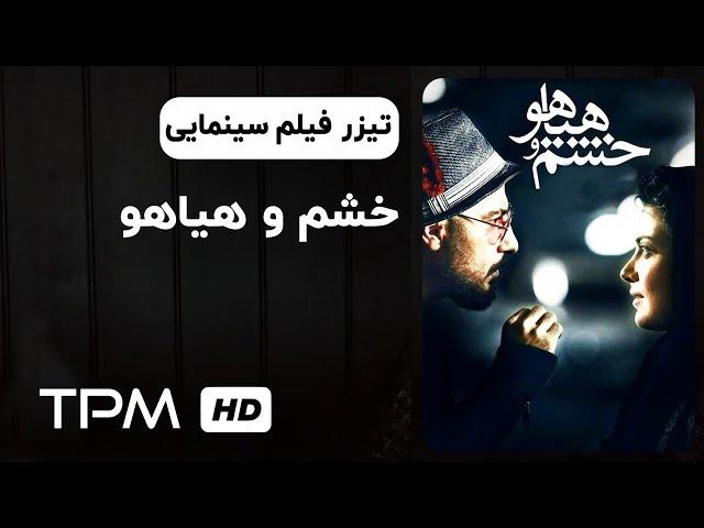 تیزر فیلم سینمایی ایرانی خشم و هیاهو | Film Irani Khashm o Hayahoo Trailer