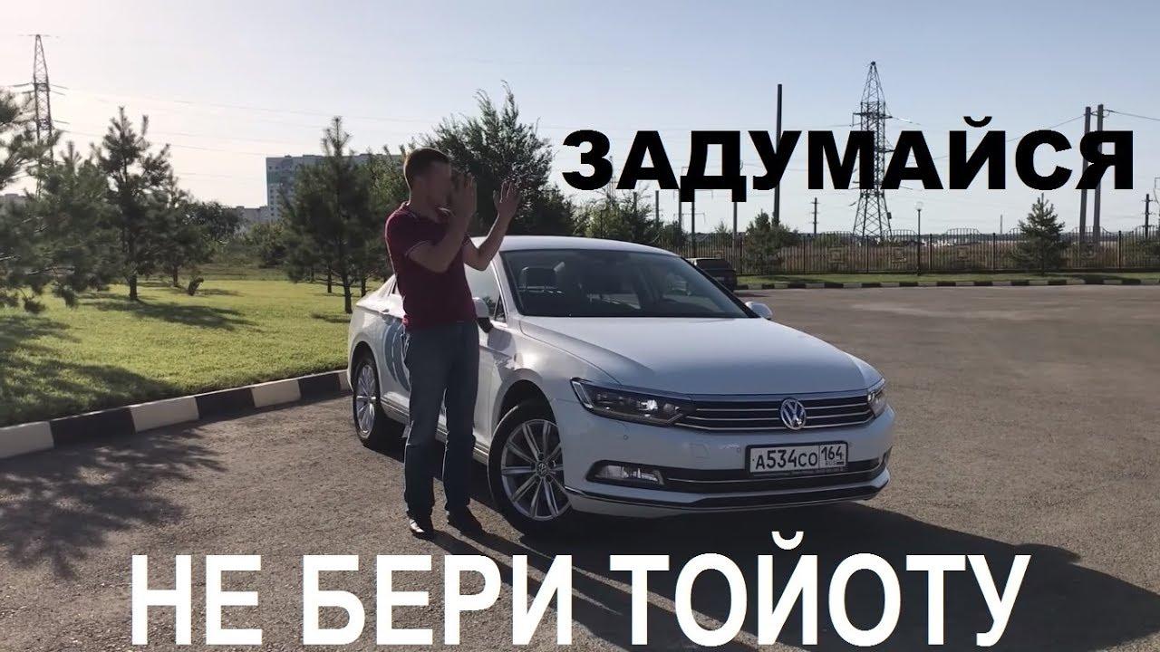 У камри НЕТ ШАНСОВ против Volkswagen Passat B8 2018