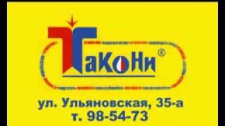 Реклама фирмы Такони(, 2010-03-10T17:36:41.000Z)