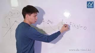9 класс, 5 урок, Уравнение линии на плоскости
