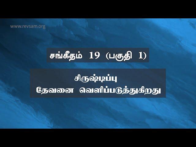 சங்கீதம் 19: சிருஷ்டிப்பு தேவனை வெளிப்படுத்துகிறது (பகுதி 1)   Sam P. Chelladurai   Weekly Prayer