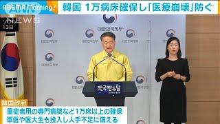 """韓国""""第3波"""" 1万病床確保し「医療崩壊」防ぐ(2020年12月14日) - YouTube"""
