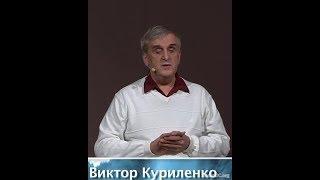Виктор Куриленко - Разве вы не знаете