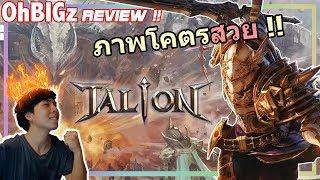 สุ่ม 6,000 เพรช + รีวิวเกม ภาพโคตรสวย !! Talion