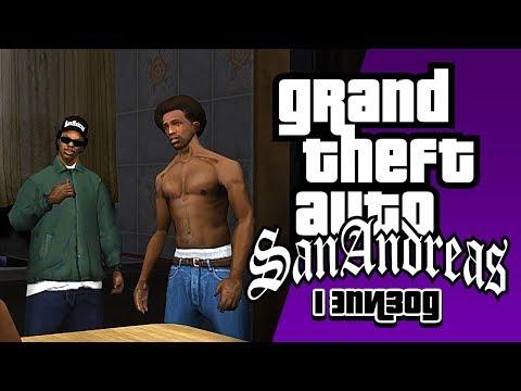 Grand Theft Auto San Andreas 1 Эпизод (Переозвучка, смешная озвучка) thumbnail