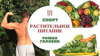 Спорт и растительный тип питания
