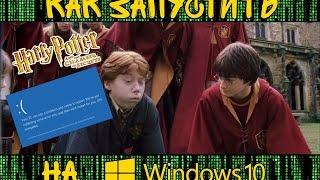 Как запустить Гарри Поттер и тайная комната на Windows 10 / 8