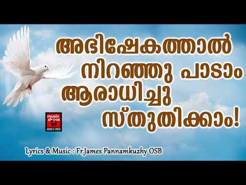 pavanathmave christian devotional songs malayalam 2020 fr james pannamkuzhy holy spirit songs adoration holy mass visudha kurbana novena bible convention christian catholic songs live rosary kontha friday saturday testimonials miracles jesus   adoration holy mass visudha kurbana novena bible convention christian catholic songs live rosary kontha friday saturday testimonials miracles jesus
