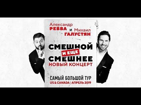 Михаил Галустян и Александр Ревва Концерт «Смешной и еще Смешнее»  в Филадельфии 2019
