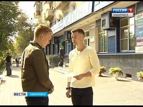 Вести-Хабаровск. ОАО Аэрофлот аннулировал авиабилет хабаровчанина