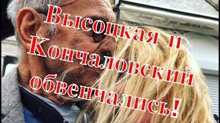 Юлия Высоцкая после венчания показала как выглядит супружеское счастье.