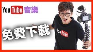 youtube教學影片   youtube 音樂庫   vlog專用音樂下載   免版權音樂下載台灣專用   fishtv教學