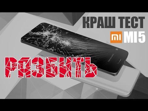 Краш-тест Xiaomi Mi5