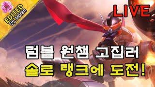 [생방송] 리그 오브 레전드, 럼블은 '애증'입니다! (2020.09.25)
